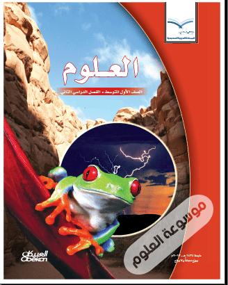 كتاب علوم اول متوسط الفصل الثاني Pdf
