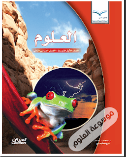 حل كتاب العلوم اول متوسط الفصل الثاني ف2 1439 الطالب + النشاط