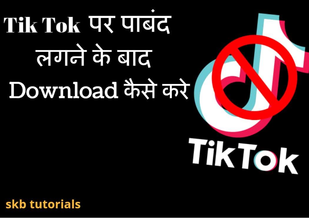 download tik tok app apkpure