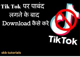 Tik Tok india में बंद होने के बाद download कैसे करे ?