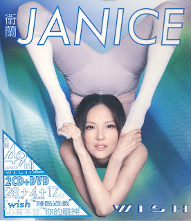 [Album] Wish (New + Best Selection) -  衛蘭 Janice M. Vidal