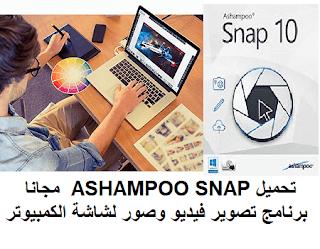 تحميل ASHAMPOO SNAP 10-0-7 مجانا برنامج تصوير فيديو وصور لشاشة الكمبيوتر