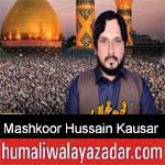 https://www.humaliwalyazadar.com/2018/09/mashkoor-hussain-kausar-nohay-2019.html
