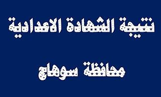 نتيجة الشهادة الاعدادية محافظة سوهاج 2019 برقم الجلوس الترم الأول من موقع وزارة التربية والتعليم