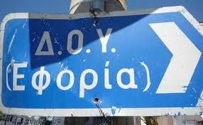 Ούτε έναν έλεγχο δεν έχει κάνει η εφορία Ναυπλίου!!!