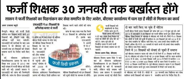मैनपुरी : फर्जी शिक्षक 30 जनवरी तक होंगे बर्खास्त, बीएसए कार्यालय में चल रहा है सीडी से मिलान का कार्य