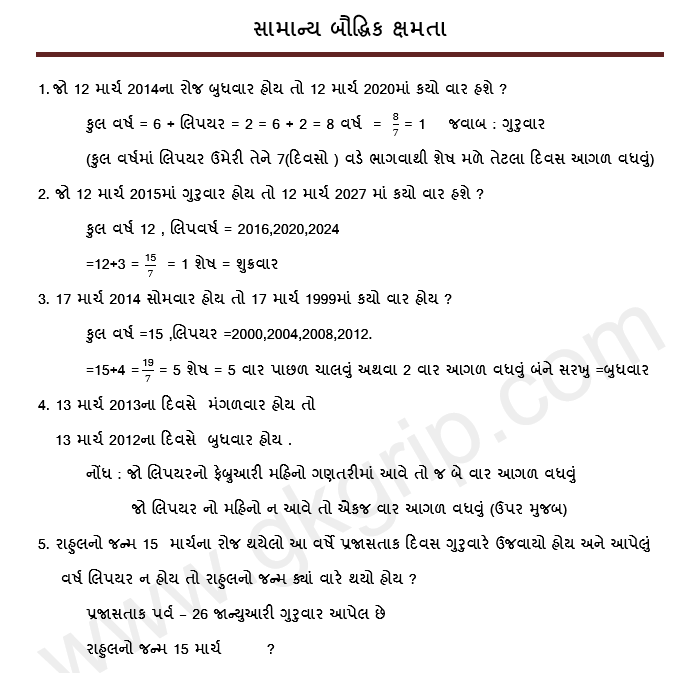 Maths Gujarati PDF For All Competitive Exam - India Live GK