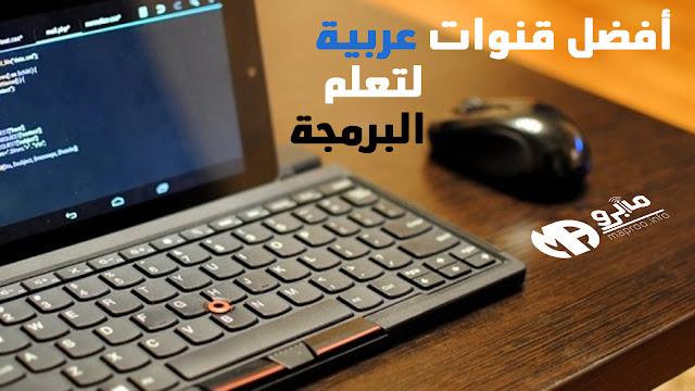 تعلم لغة البرمجة بالعربية