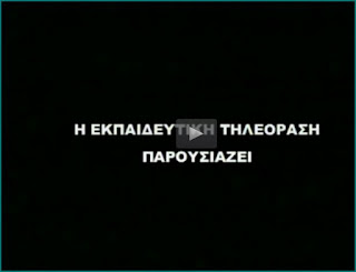 http://www.edutv.gr/component/k2/item/63-ratsismos-ksenofovia-sti-zymaroxora