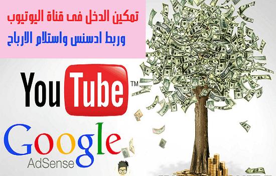 شرح ,طريقة, إنشاء, قناة ,على ,يوتيوب, وربح ,المال ,عن ,طريق, وضع ,إعلانات, أدسنس