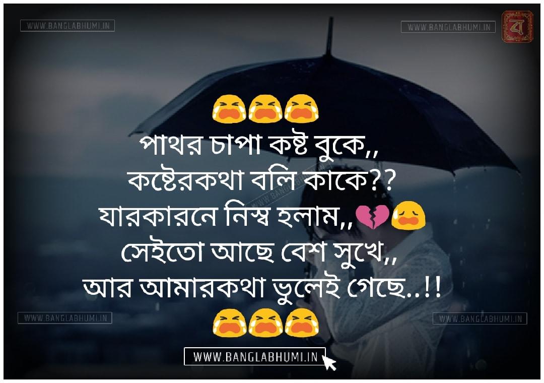 Bangla Facebook Sad Love Shayari Status Download & share