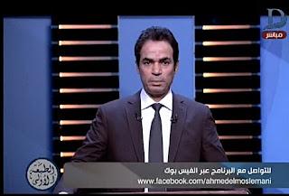 برنامج الطبعة الأولى حلقة الأحد 17-12-2017 مع أحمد المسلمانى
