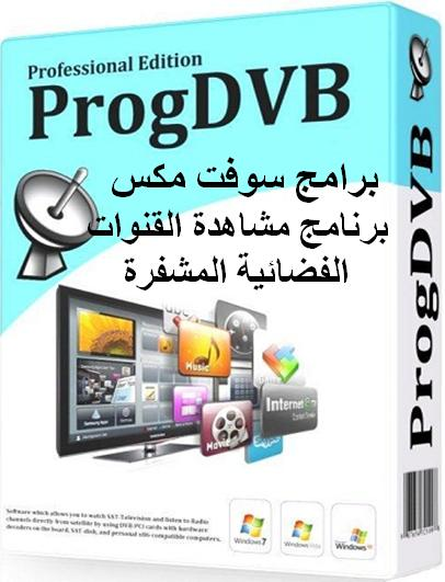 تحميل برنامج مشاهدة القنوات الفضائية ProgDVB Professional مجانا للكمبيوتر برابط مباشر
