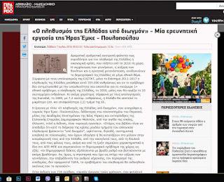 http://www.amna.gr/home/article/274359/O-plithusmos-tis-Elladas-upo-diogmon---Mia-ereunitiki-ergasia-tis-ras-Emke---Poulopoulou