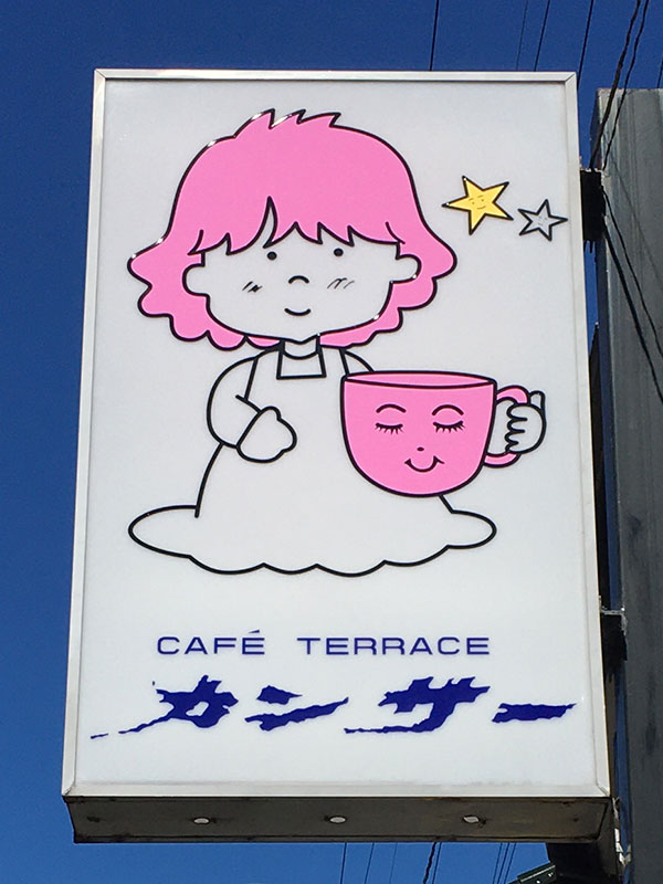 静岡県島田市にある静岡屈指の絶景が楽しめるレストラン『カンサー』の可愛いイラストが描かれた看板