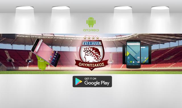 """Olymp Eidisis"" APP: Η εφαρμογή που θα πρέπει να έχει κάθε ΟΛΥΜΠΙΑΚΟΣ!"