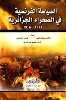 تحميل كتاب السياسة الفرنسية في الصحراء الجزائرية