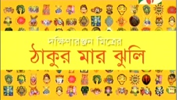 Thakurmar Jhuli Book+