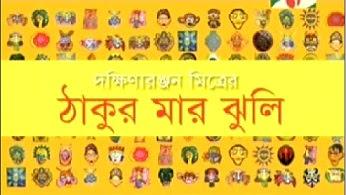 Thakurmar Jhuli Fairy Tales Bengali PDF e-Book