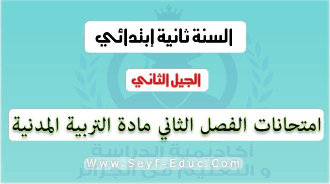 امتحانات الفصل الثاني مادة التربية المدنية للسنة الثانية ابتدائي الجيل الثاني
