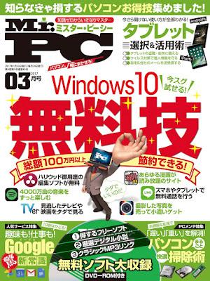 [雑誌] Mr.PC (ミスターピーシー) 2017年03月号 Raw Download