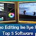 Computer ke liye Best free [ Video editing software ] konse hai?