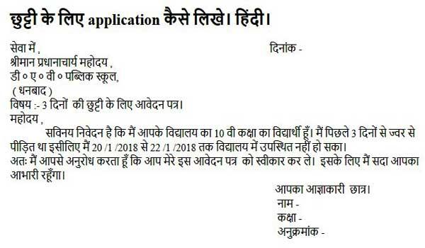 Chutti ke liye application hindi english anek roop chutti ke liye application hindi thecheapjerseys Gallery
