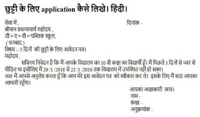 chutti ke liye application hindi