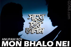 Mon Bhalo Nei - Anupam Roy - Shaheb Bibi Golaam
