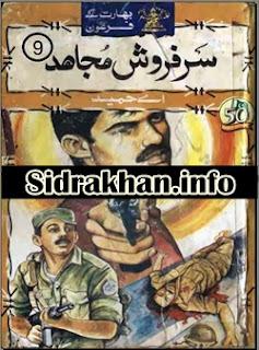 Sarfarosh Mujahid