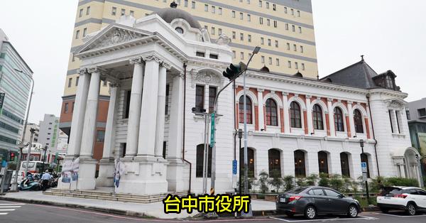 台中西區|台中市役所|CAFE1911|昭和沙龍|藝術中心|百年歷史建築風華再現