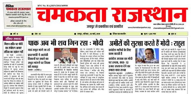 दैनिक चमकता राजस्थान 30 मार्च 2019 ई-न्यूज़ पेपर