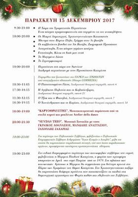 ΠΑΡΚΟ ΧΡΩΜΑΤΩΝ - ΠΡΟΓΡΑΜΜΑ ΕΚΔΗΛΩΣΕΩΝ ΠΑΡΑΣΚΕΥΗΣ 15-12-2017