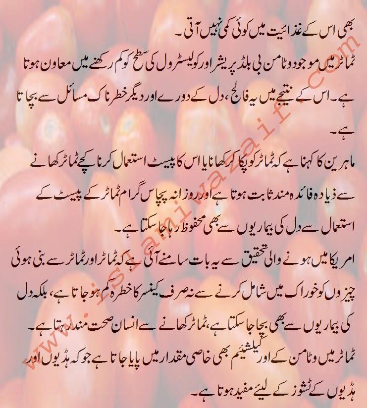 tamatar ke faiday in urdu
