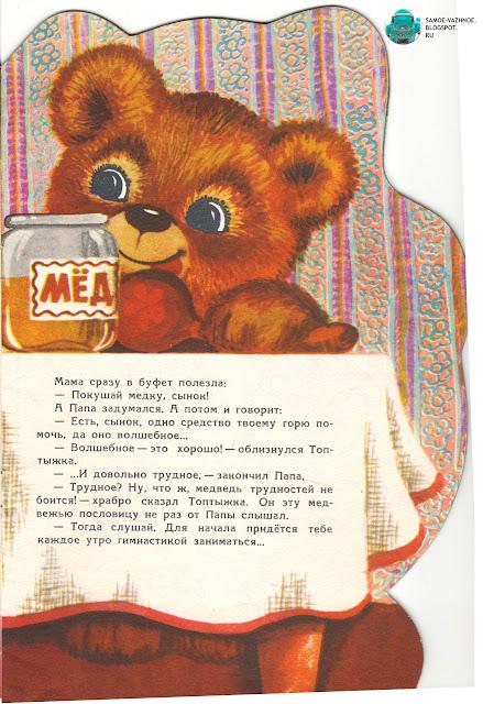 Сайт советских детских книг для детей. Советские детские книги список музей каталог сайт сканы читать онлайн бесплатно. Борис Заходер Мишка-топтыжка художник А. Барсуков 1980 год.