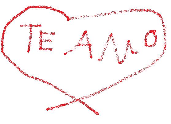 Declaração De Amor: Declaração De Amor Em Espanhol Com Tradução