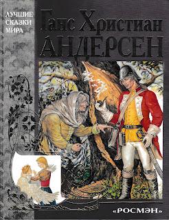 Ганс Христиан Андерсен, сборник сказок