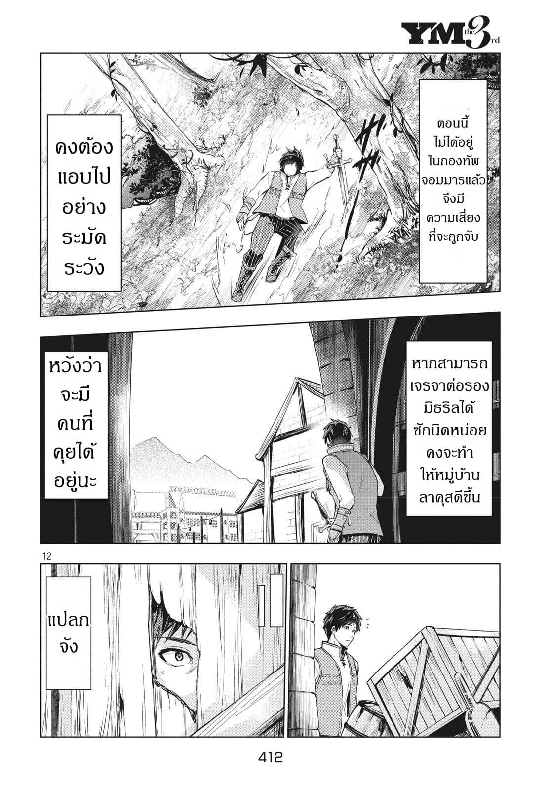 อ่านการ์ตูน Kaiko sareta Ankoku Heishi (30-dai) no Slow na Second ตอนที่ 5.1 หน้าที่ 11