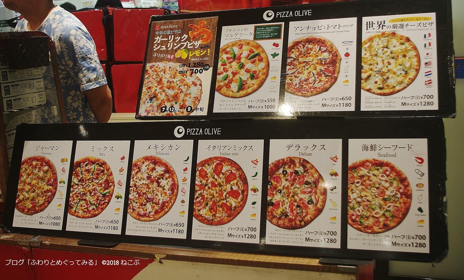 テイクアウト ピザ