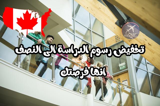 جامعة كندية تخفض تكاليف الدراسة الى النصف
