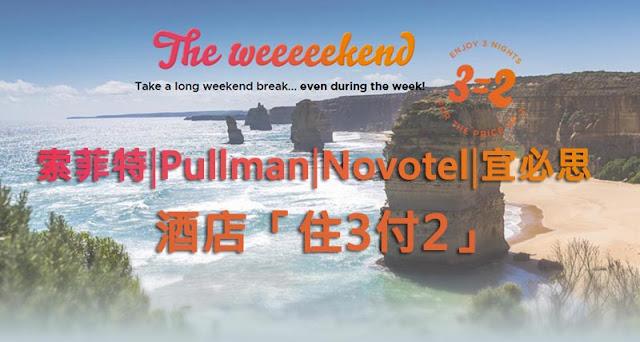 5月底前入住3晚送1晚!索菲特、Pullman、Novotel、宜必思等 環球各地區酒店【住3付2】,相當於67折。