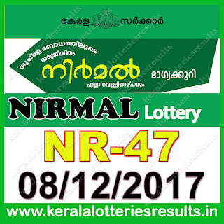 keralalotteries, kerala lottery, keralalotteryresult, kerala lottery result, kerala lottery result live, kerala lottery results, kerala lottery today, kerala lottery result today, kerala lottery results today, today kerala lottery result, kerala lottery result 8.12.2017nirmal lottery nr 47, nirmal lottery, nirmal lottery today result, nirmal lottery result yesterday, nirmal lottery nr47, nirmal lottery 8.12.2017, 8-12-2017kerala result