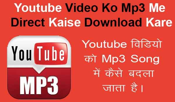 Kisi Bhi Youtube Video Ko Mp3 Me Convert Kar Kaise Download Kare.