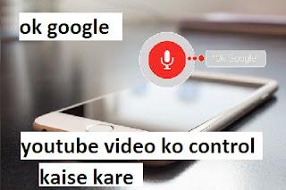 youtube video ko ok google se control kare