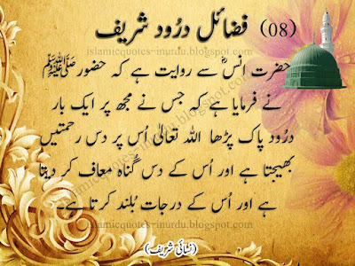 Durood Sharif is an act which leads to Heaven.