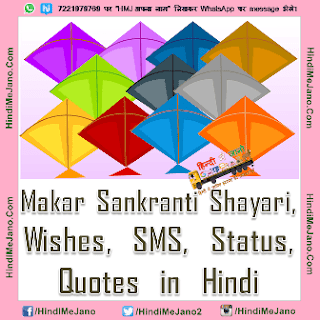 Tags- makar sankranti, makar sankranti 2018, makar sankranti in hindi, makar sankranti kab ki hai, makar sankranti 2019, makar sankranti date, makar sankranti and pongal, makar sankranti about in hindi, makar sankranti details, makar sankranti details in hindi, makar sankranti hindi, makar sankranti hindi Wikipedia, makar sankranti kyu manate h, makar sankranti in 2018, makar sankranti information, makar sankranti ke sms, makar sankranti latest sms in hindi, makar sankranti lines in hindi, makar sankranti letter, makar sankranti meaning, makar sankranti quotes, makar sankranti quotes in hindi, makar sakranti quotes in hindi, makar sankranti hindi thought, makar sankranti wishes in hindi, makar sankranti wikipedia in hindi, 5 lines on makar sankranti in hindi