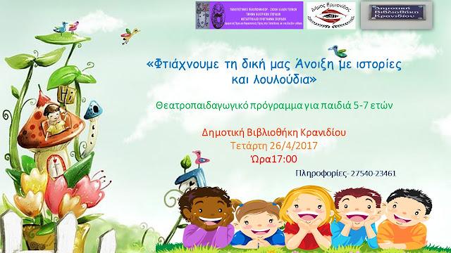 «Φτιάχνουν τη δική του Άνοιξη με ιστορίες και λουλούδια» τα παιδιά στη  Δημοτική Βιβλιοθήκη Κρανιδίου