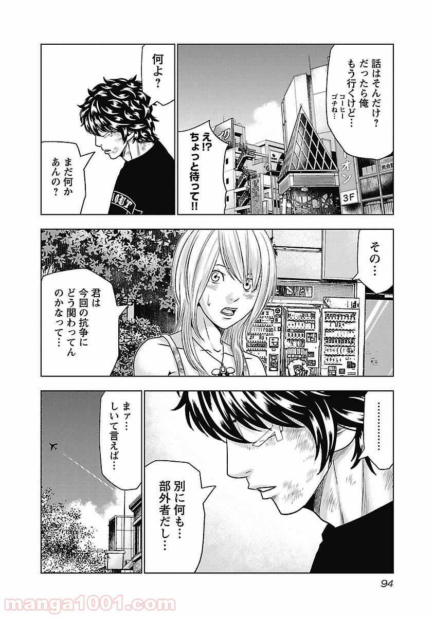 Raw out 漫画