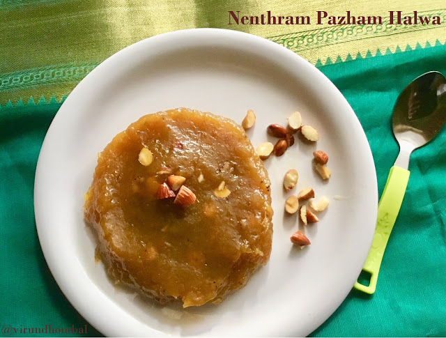 Nenthram Pazham Halwa | Banana Halwa | How to prepare Nenthram Pazham Halwa | Banana Halwa with step by step instructions | Halwa recipes