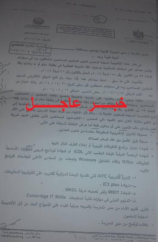 وزارة التعليم تبدأ اجراءات تعيين دفعة جديدة من المعلمين المساعدين بالمحافظات بالتسجيل الالكترونى بدءا من 13 - 11 - 2016